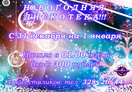 disco new year